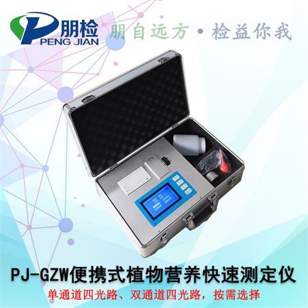 PJ-GZW便携式植物营养快速测定仪